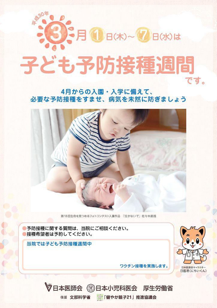 平成30年子ども予防接種週間ポスターのサムネイル